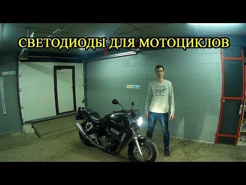 Светодиодные лампы для мотоциклов | Honda CB 1000sf