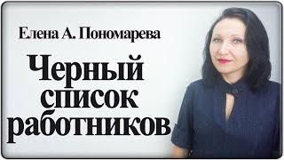 Черный список работников - Елена Пономарева