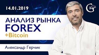 🔴 Технический анализ рынка Форекс 14.01.2019  Bitcoin ➤➤ Прямой эфир с Александром Герчиком
