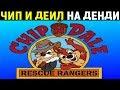 Чип и Дейл на Денди - Chip 'n Dale Rescue Rangers Nes / Ретро игры