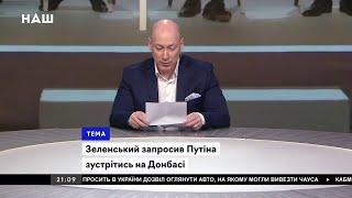 Гордон прочитал Путину стихотворение