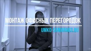 Отзыв Виталий. Монтаж офисных перегородок(, 2017-11-26T15:13:18.000Z)