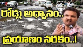 అధ్వానంగా మారిన హైదరాబాద్ రోడ్లు | Hyderabad Public Reaction On Damaged Roads