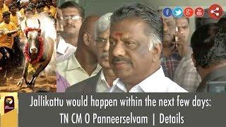 Jallikattu would happen within the next few days: TN CM O Panneerselvam | Details
