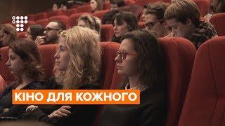 Кіно для всіх: перший інклюзивний кінофест