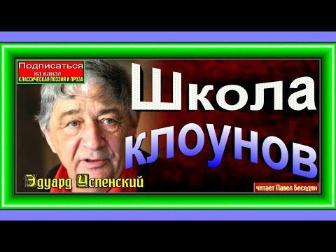 Мультфильм школа клоунов
