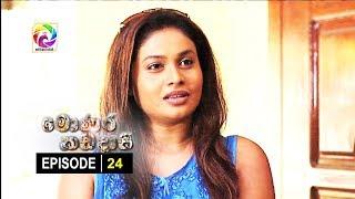 Monara Kadadaasi Episode 24 || මොණර කඩදාසි | සතියේ දිනවල රාත්රී 10.00 ට ස්වර්ණවාහිනී බලන්න... Thumbnail