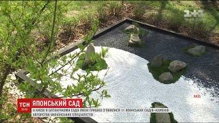 До столичного ботанічного саду імені Гришка прийшла східна весна