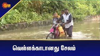 சேலத்தில் கனமழையால் மக்களின் இயல்பு வாழ்க்கை பாதிப்பு   Tamil News Today   Today News   Sun News