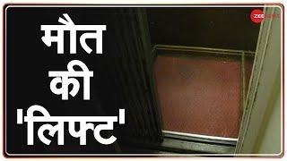 Shocking: Mumbai में Lift ने ली बच्चे की जान | हर माता पिता को खबरदार करने वाली Video | Hindi News