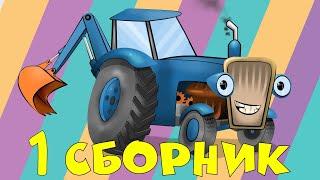 Веселый трактор, все серии подряд, + бонус. 40 минут!