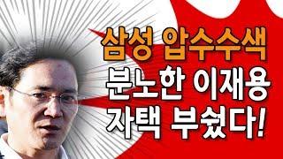 이재용 압수수색, 자택 때려 부숴!!! (신혜식의 진짜뉴스) / 신의한수