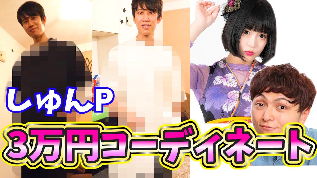 【3万円コーデ】みゆうちゃんとおっくんにファッションコーディネートしてもらいました。