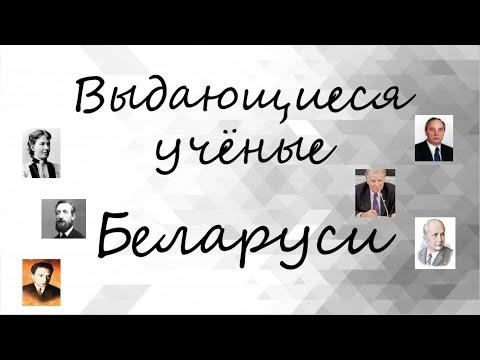 Выдающиеся учёные Беларуси