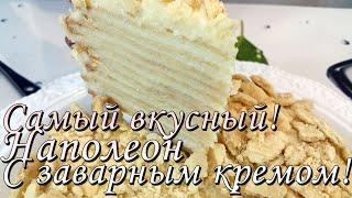 Домашний торт наполеон с заварным кремом по советскому рецепту. Самый вкусный наполеон торт рецепт.