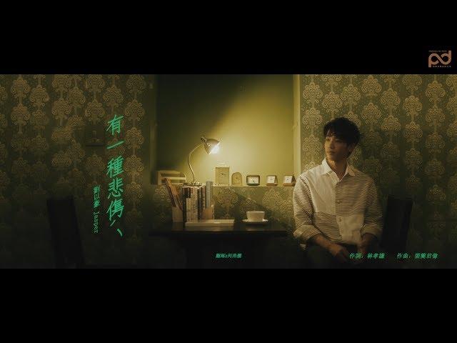 劉以豪 Jasper Liu《有一種悲傷 A Kind of Sorrow》Official Music Video