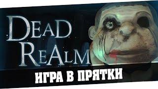 Dead Realm Игра в прятки