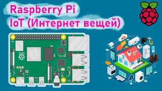 IoT (Интернет вещей) на Raspberry Pi  + Соединяем Arduino и Raspberry Pi через Интернет