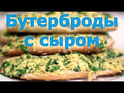 Рецепт Бутерброды с шампиньонами и сыром