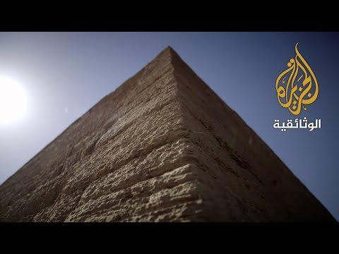 دهاليز - 5 آثار مروي / أهرامات السودان!