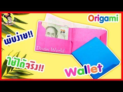Diy Origami | พับกระดาษ ง่ายๆ วิธีพับกระเป๋าเงิน | How to make a paper wallet | Origami wallet