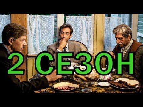 Экспроприатор 2 сезон 1 серия - Дата выхода