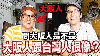 大阪跟台灣很像嗎?實際上問大阪人的結果是…Iku老師(Ft 漫才少爺)