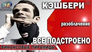 🔺Cashbery [Кэшбери] Разоблачение про подставных людей В этом хайпе все подстроено #ValeryAliakseyeu