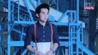 ອົກຫັກດີກວ່າຮັກບໍ່ເປັນ ຕົ້ນຄູນ ສຸນາເຄນ Official MV