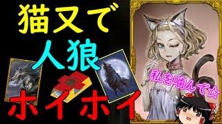 【人狼ジャッジメント】猫又使って人狼ホイホイ!!ゆっくり実況
