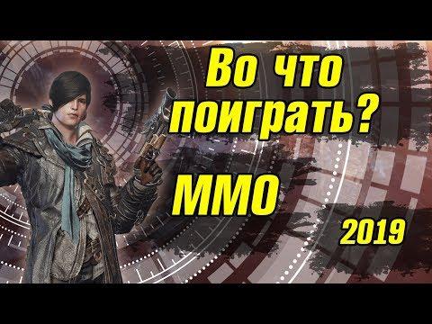 В какие ММО поиграть 2019 Весна-лето