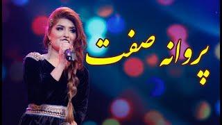 Husna Enayat - Parwana Sefat (Like The Moth) Song / حسنا عنایت - آهنگ پروانه صفت