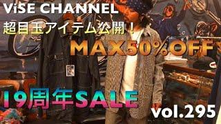 【ViSE Channel #295】19周年SALE企画!MAX50%OFF パンヘッド ナックル ショベル  名古屋  ビンテージ  HARLEYDAVIDSON CHOPPER ハーレー
