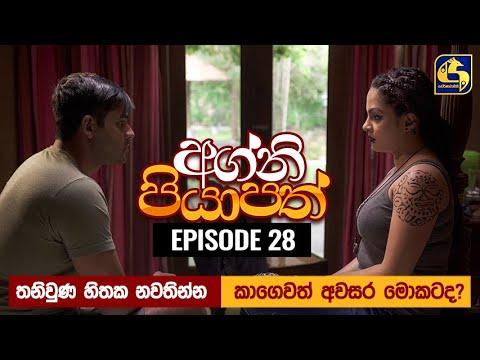Download Agni Piyapath Episode 28 || අග්නි පියාපත්  || 16th September 2020