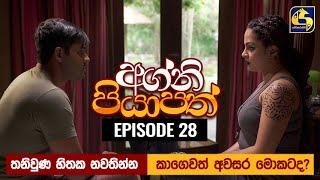 Agni Piyapath Episode 28 || අග්නි පියාපත්  || 16th September 2020 Thumbnail