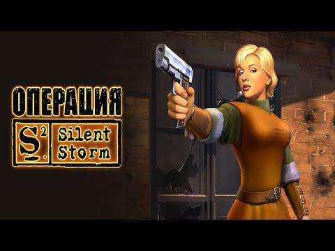 Операция Silent Storm [1]