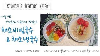 [Diet Vlog] 채소비빔국수 채소냉국수ㅣ다이어트 …