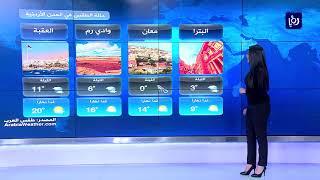 النشرة الجوية الأردنية من رؤيا 21-2-2019
