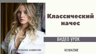 Тизер. Классический начёс. Видео урок Александра Клименко.