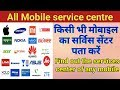 All Mobile service centre || Mobile service centre near me