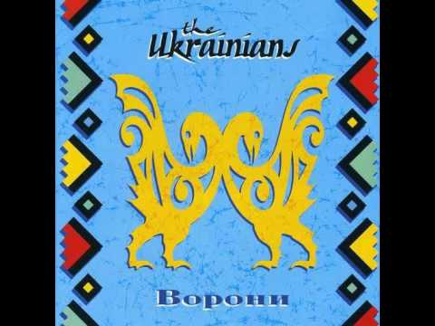 The Ukrainians - Де Є Моя Мила