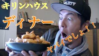 高知県宿毛市にあるキリンハウス。 こちらにディナーというメニューがあ...