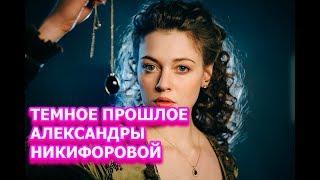 Темное прошлое Александры Никифоровой - звезды сериала Султан моего сердца