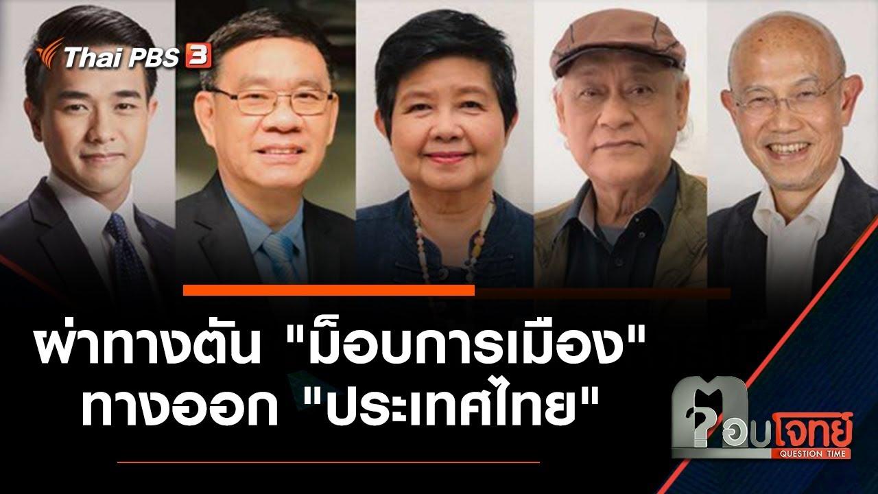 """ผ่าทางตัน """"ม็อบการเมือง"""" ทางออก """"ประเทศไทย"""" : ตอบโจทย์ (30 ต.ค. 63)"""