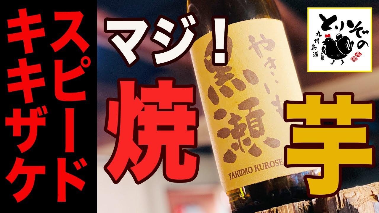 《スピードキキザケ014》芋焼酎「やきいも黒瀬」@鹿児島酒造 ※焼き芋焼酎を勘違いしていませんか?甘いんじゃないんです!!!