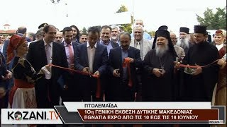 Από 10 έως 14 Ιουνίου η επετειακή Egnatia Expo στην Πτολεμαϊδα