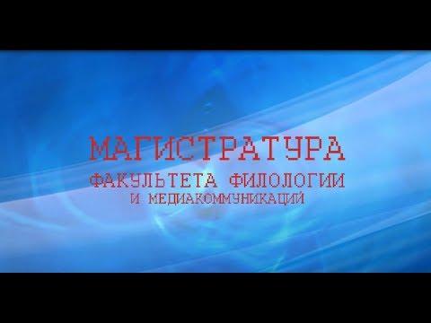 Магистратура факультета филологии и медиакоммуникаций ОмГУ. Рекламный ролик.