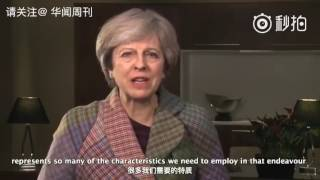 英国首相梅姨给中国拜年,首秀中文。