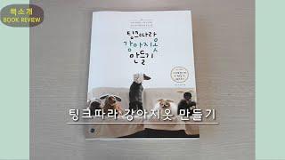 #85. 【Book】 팅크따라 강아지옷 만들기