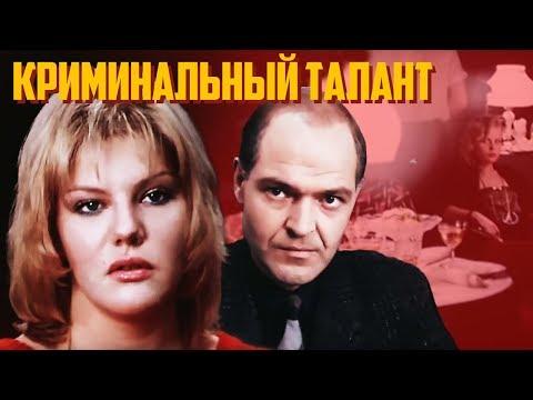 Криминальный талант (1988). 2 серия